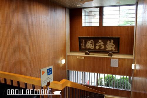 0279:県立伝統産業工芸館 階段