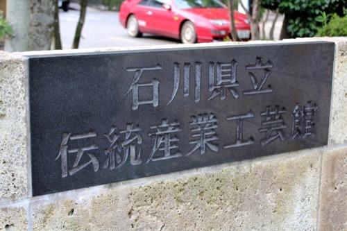 0279:県立伝統産業工芸館 表札