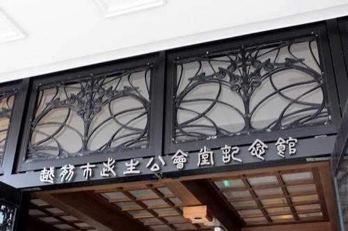 0282:武生公会堂記念館 玄関②