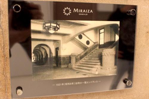 0283:ミライザ大阪城 当時のパネル