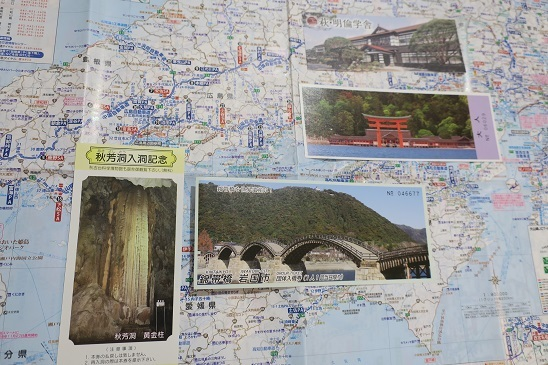 山口広島北九州