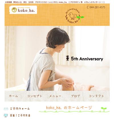 koko_ha. 5周年 トップページ