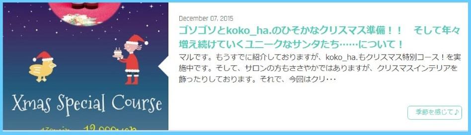 2015 12月7日 ブログ リンク