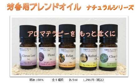 芳香用ブレンドオイルPOP