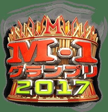 m-1グランプリ2017ロゴ