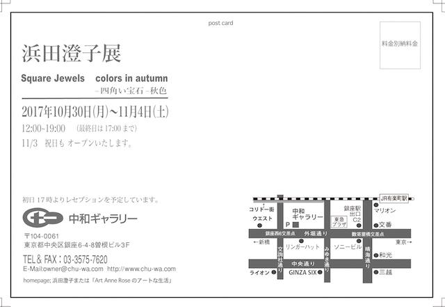 2017地図 のコピー