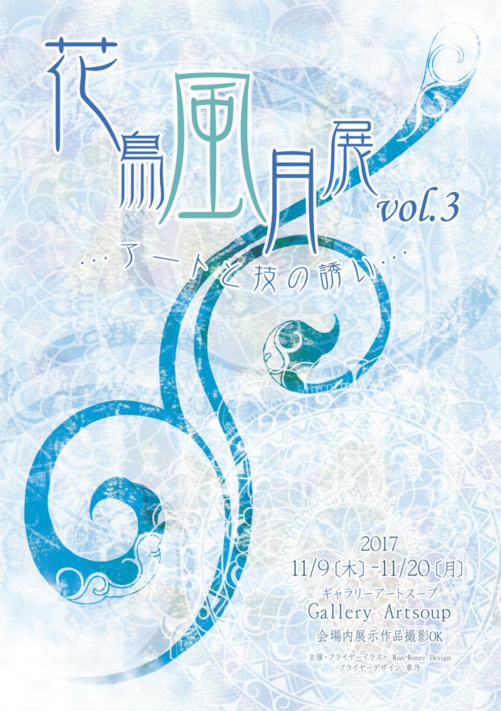 花鳥風月展vol.3 表