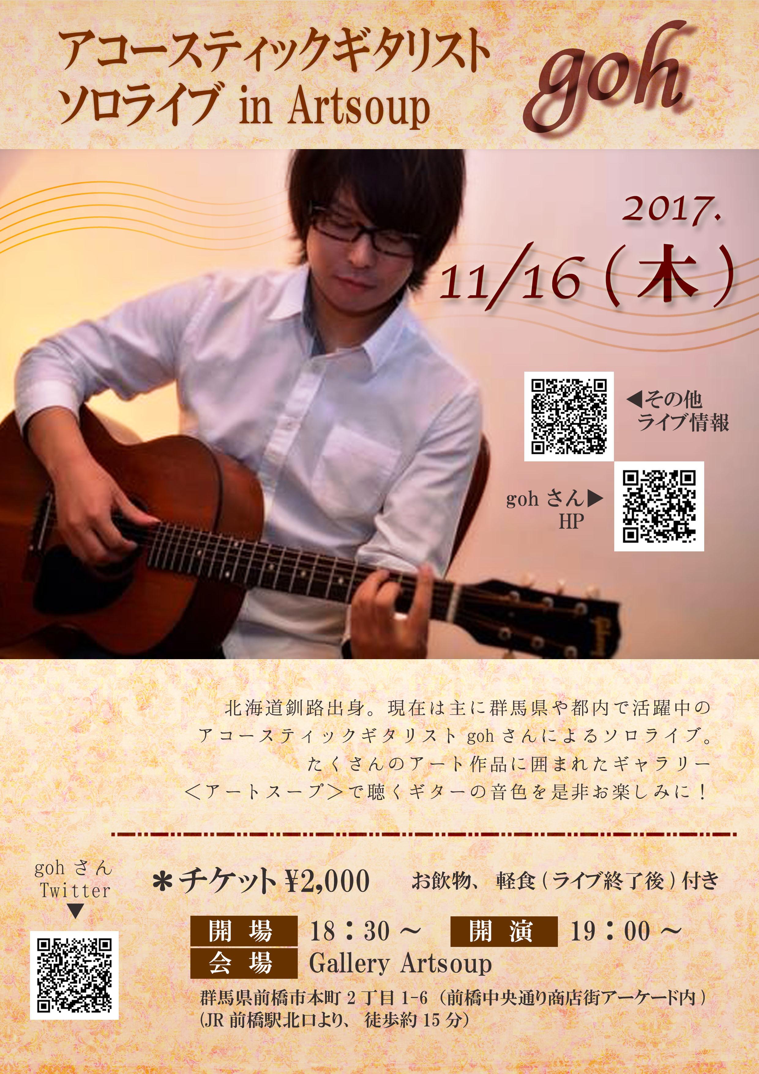 2017-11 gohさんライブ