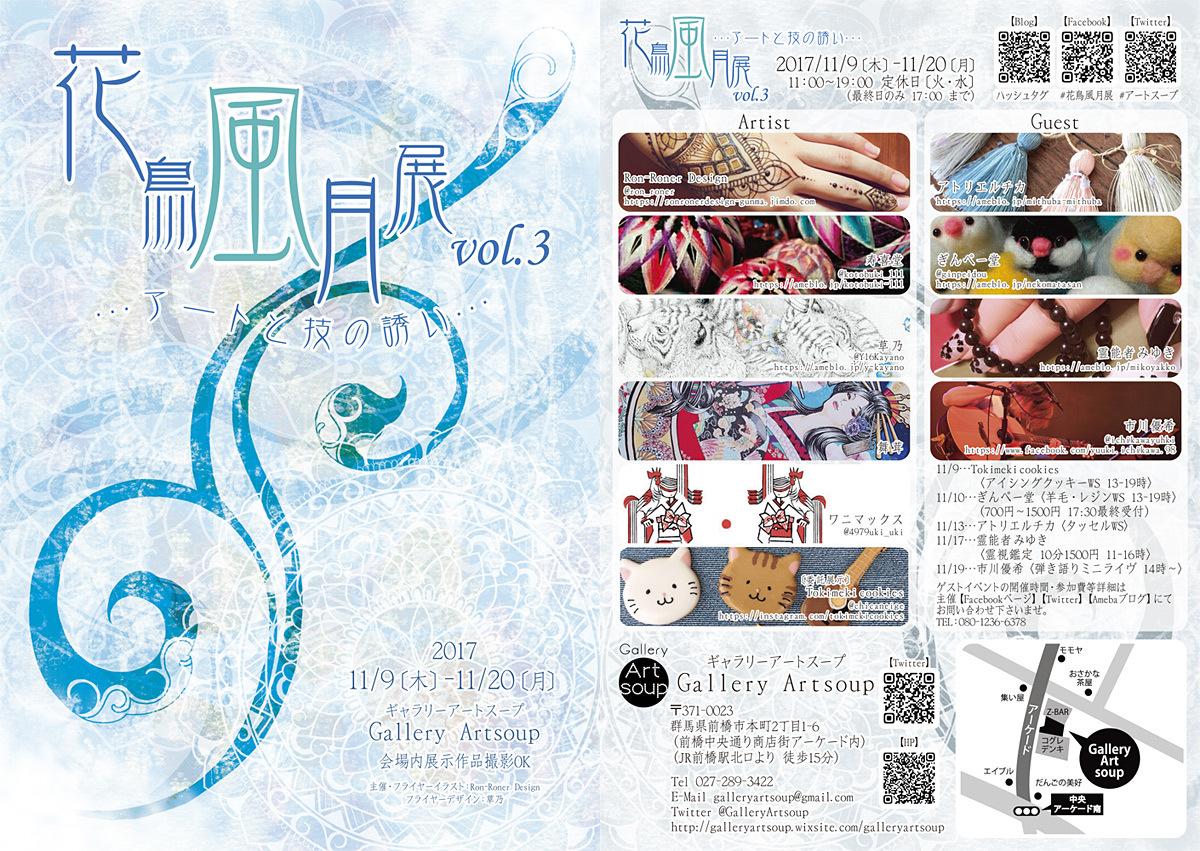 花鳥風月展vol.3