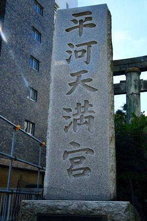 DSC_平川7194_01