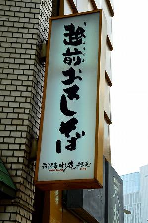 DSC_越前8344_01