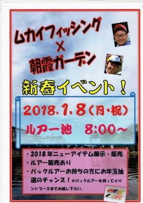 20180108ムカイ_000009