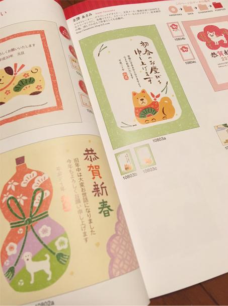 inudoshinenga1.jpg