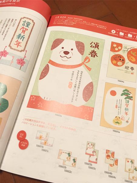 inudoshinenga2.jpg