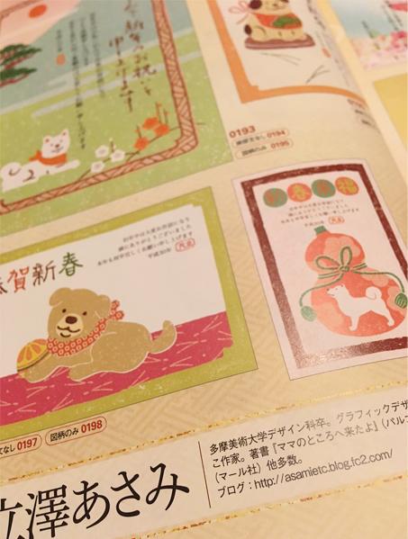 inudoshinenga3.jpg
