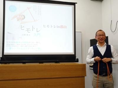 ヒモトレ革命と題して、NHKカルチャー郡山での1day講座でした②