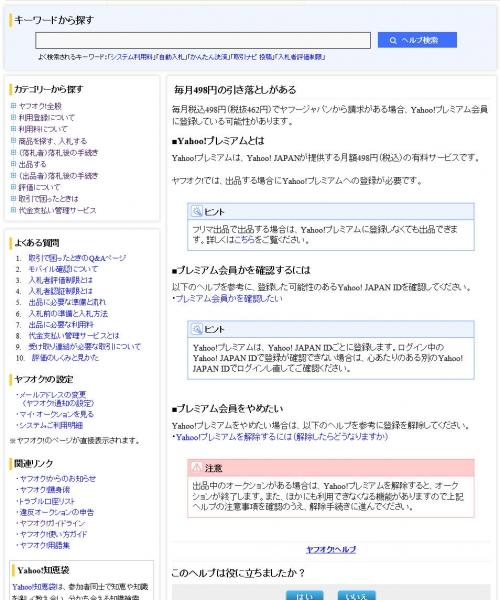 Yahoo!プレミアム会員_20171022