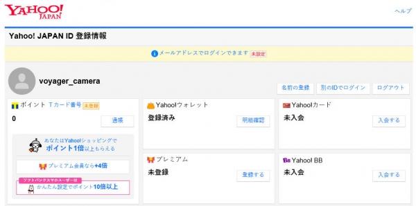 Yahooプレミアム会員解約-3