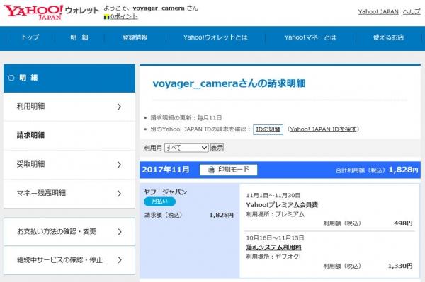Yahooプレミアム会員解約-6