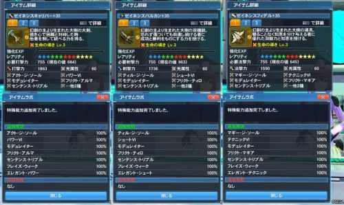 ヒーロー武器3種完成