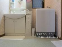 洗面所 バスマット ()