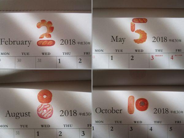 ダイソーのカレンダー (1)