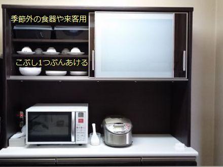 食器棚 説明入り