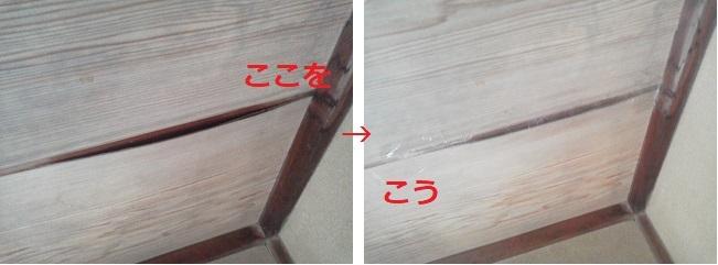 171116蜂ここから?天井の隙間テープでふさぐ