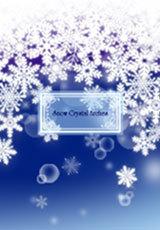 雪の結晶のアーチⅢ