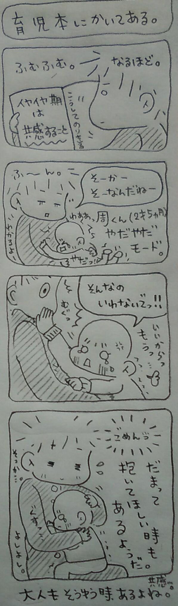 子育てマンガ イヤイヤ期 育児書 マニュアル