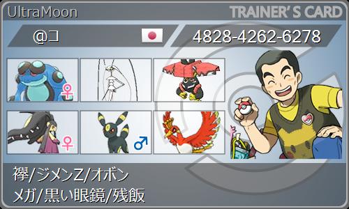 20171204_竜王戦_サムネイル用トレーナーカード