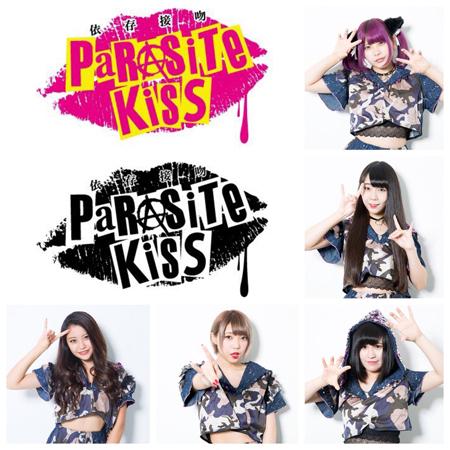 parasitekiss_5.jpg