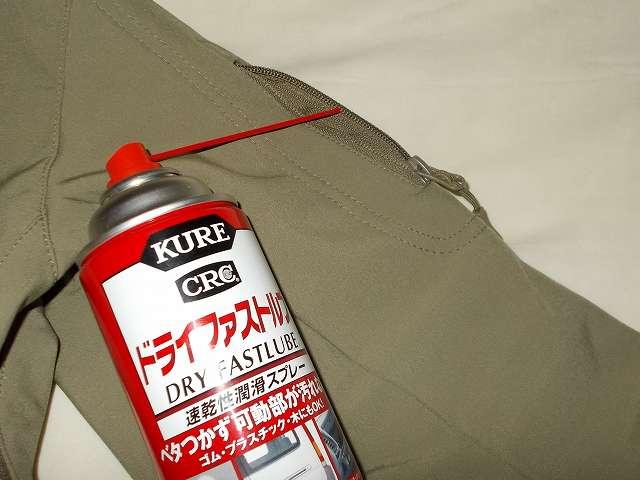 AIKOSHA ソフトシェル タクティカルジャケット M サイズ カーキのジッパー(裏使いコイルファスナー・樹脂ファスナー)に潤滑剤 フッ素樹脂(PTFE)スプレー KURE ドライファストルブを使用。裏使いコイルファスナー・樹脂ファスナーのためコイルファスナーを閉じた状態では隠れて見えないため、コイルファスナーを開けた状態でフッ素樹脂(PTFE)スプレー KURE ドライファストルブを使用