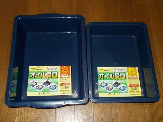 エーモン工業 オイル受皿 5L E189、8L E199 購入