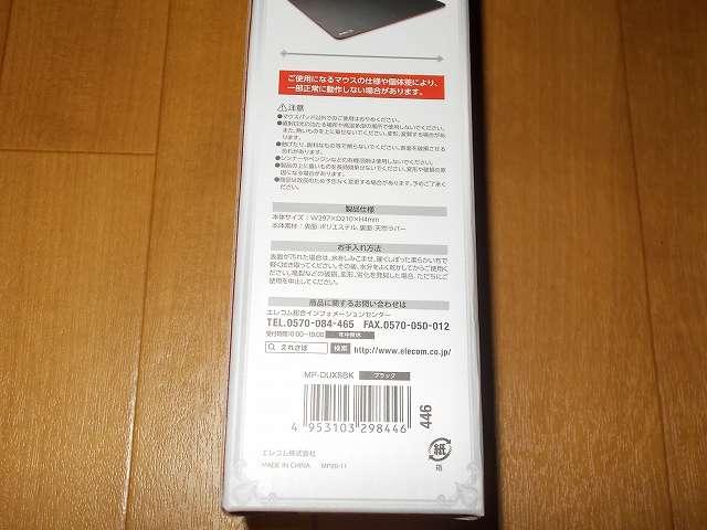 エレコム DUX MMO ゲーミングマウスパッド MP-DUXSBK A4 サイズ、製品仕様 お手入れ方法