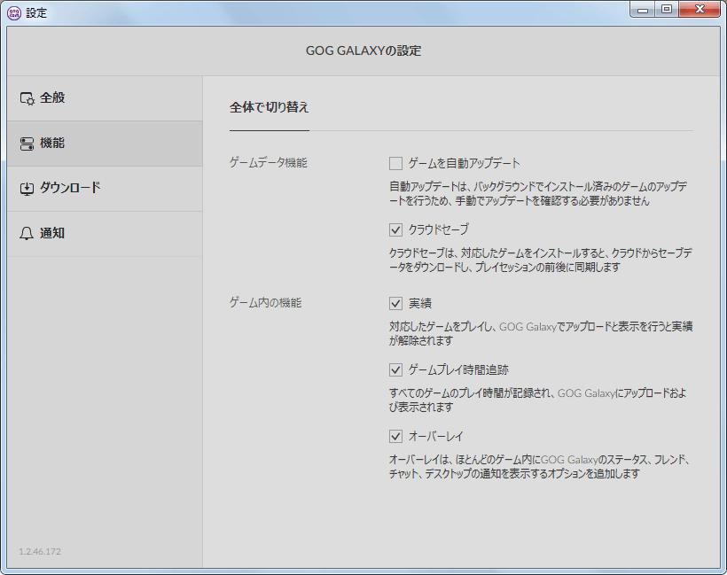 GOG Galaxy を使う場合の注意点、勝手にゲームのバージョンが最新版にアップデートされないようにするため、GOG Galaxy 設定 - 機能 - 全体で切り替え - ゲームデータ機能 - ゲームを自動アップデートをオフ
