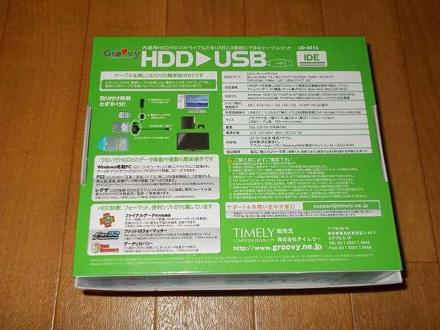 GROOVY HDD 簡単接続セット 3.5/5.25 インチ IDE ドライブ専用 USB 変換アダプタ UD-301S 購入