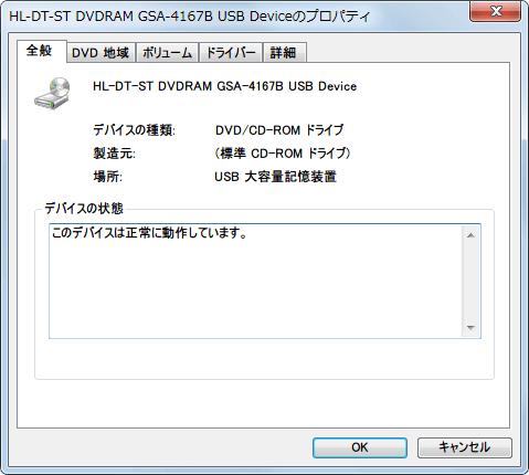 日立 LG GSA-4167B IDE DVD ドライブに GROOVY HDD 簡単接続セット 3.5/5.25 インチ IDE ドライブ専用 USB 変換アダプタ UD-301S を取り付けて Windows 7 PC に接続。デバイスマネージャーでは HD-DT-ST DVDRAM GSA-4167B USB Device と認識される