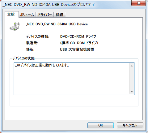 NEC ND-3540A IDE DVD ドライブに GROOVY HDD 簡単接続セット 3.5/5.25 インチ IDE ドライブ専用 USB 変換アダプタ UD-301S を取り付けて Windows 7 PC に接続。デバイスマネージャーでは _NEC DVD_RW ND-3540A USB Device と認識される