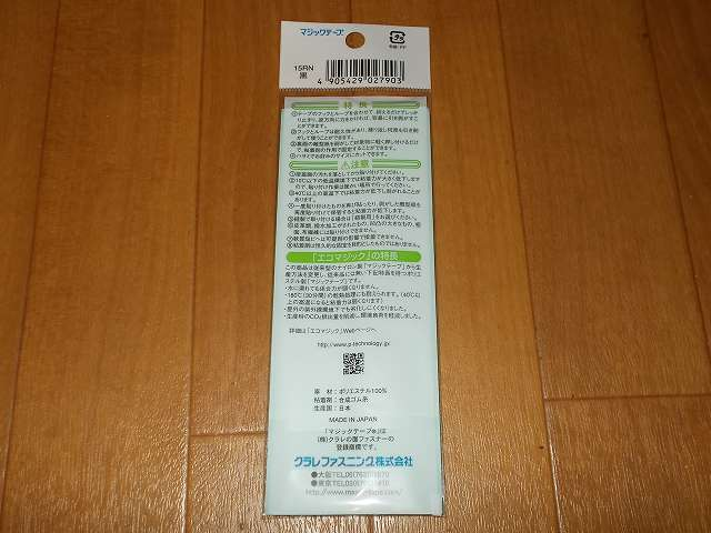 ソフトシェルジャケット 袖口マジックテープ(樹脂フック側)補修・補強改造用 マジックテープ クラレファスニング 粘着付 エコマジックテープ 15RN 黒 購入