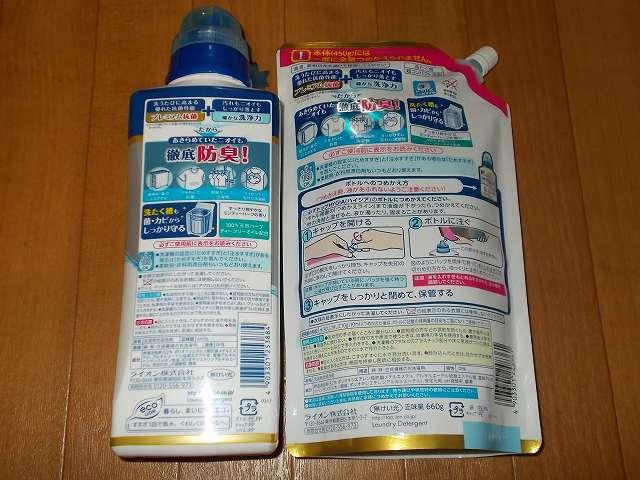 HYGIA(ハイジア) ボトル 660g、詰め替えパック 660g 購入