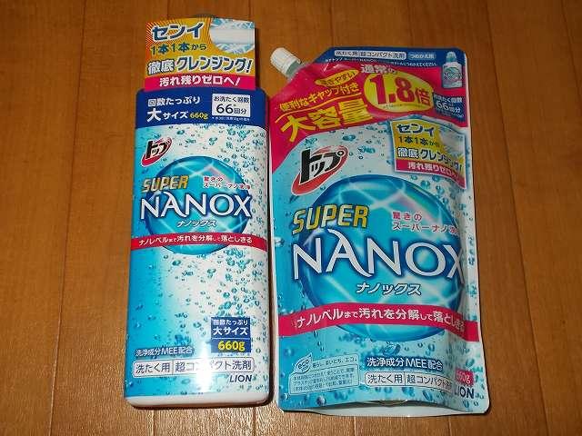 スーパー NANOX(ナノックス) ボトル 660g、詰め替えパック 660g 購入