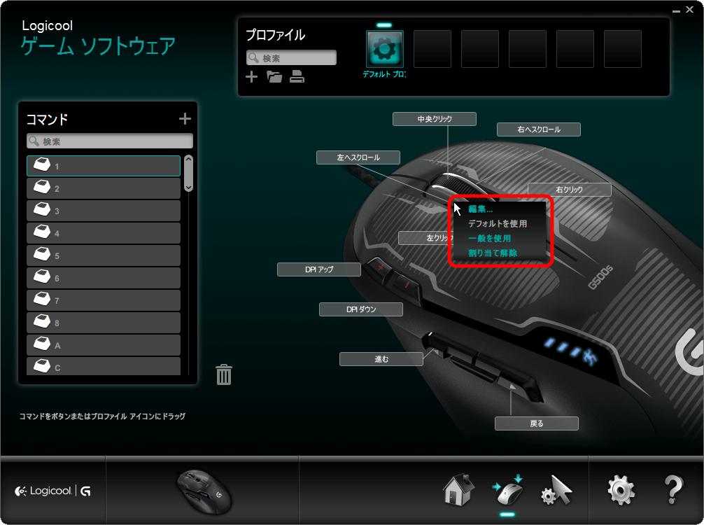 Logicool ゲーミングソフトウェア 自動ゲーム検出 左へスクロール