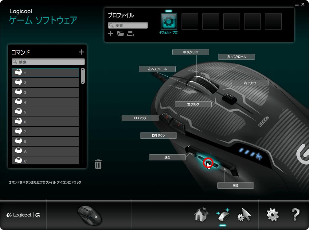 Logicool ゲーミングソフトウェア 自動ゲーム検出 サイドボタン