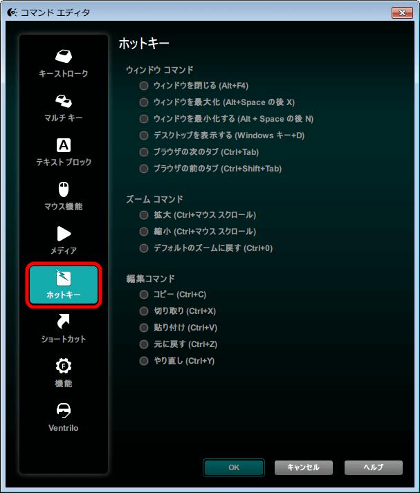 Logicool ゲーミングソフトウェア 自動ゲーム検出 コマンドエディタ ホットキー