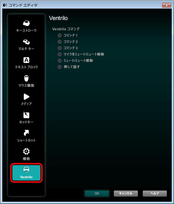 Logicool ゲーミングソフトウェア 自動ゲーム検出 コマンドエディタ Ventrilo