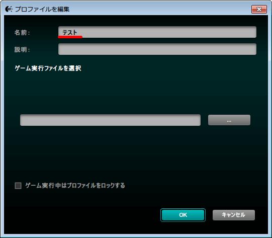 Logicool ゲーミングソフトウェア 自動ゲーム検出 プロファイルを編集画面