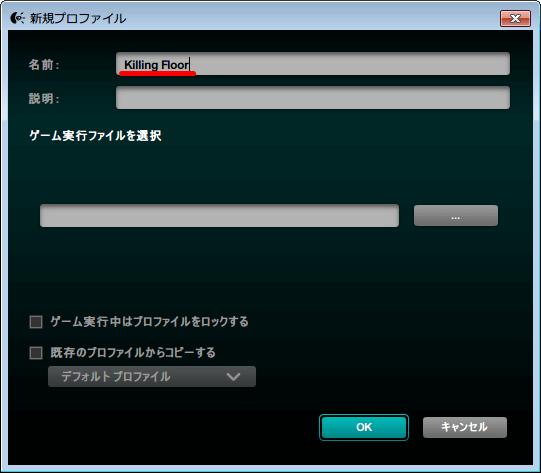 Logicool ゲーミングソフトウェア 自動ゲーム検出 プロファイル 新規プロファイル