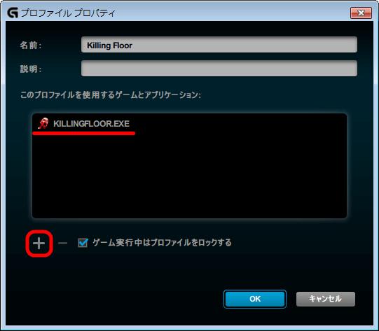 Logicool ゲーミングソフトウェア 自動ゲーム検出 バージョン 8.50 プロファイル 新規プロファイル このプロファイルを使用するゲームとアプリケーション