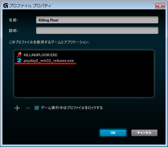 Logicool ゲーミングソフトウェア 自動ゲーム検出 バージョン 8.50 プロファイル 新規プロファイル このプロファイルを使用するゲームとアプリケーション 複数登録可能
